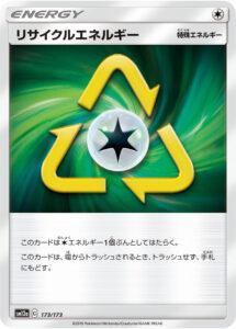 リサイクルエネルギー