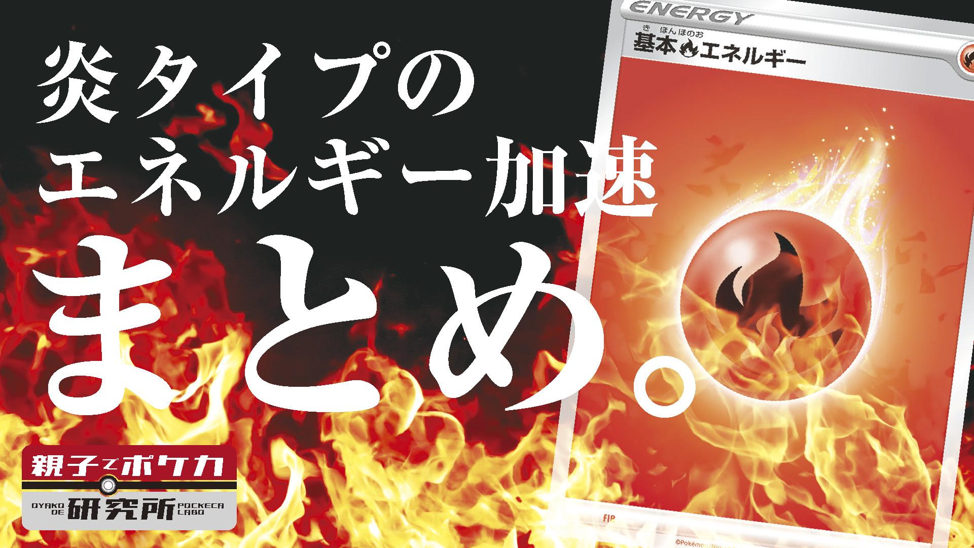 炎タイプのエネルギー加速手段まとめ/2021年3月版