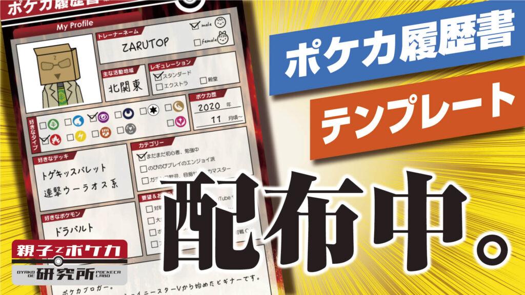 【自由に使って】オリジナル「ポケカ履歴書テンプレート」配布中/おすすめ編集アプリも紹介