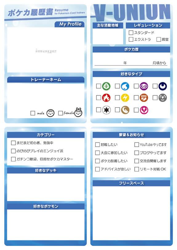 オリジナルポケカ履歴書「ゲッコウガV-UNION」バージョン3タイプが登場!