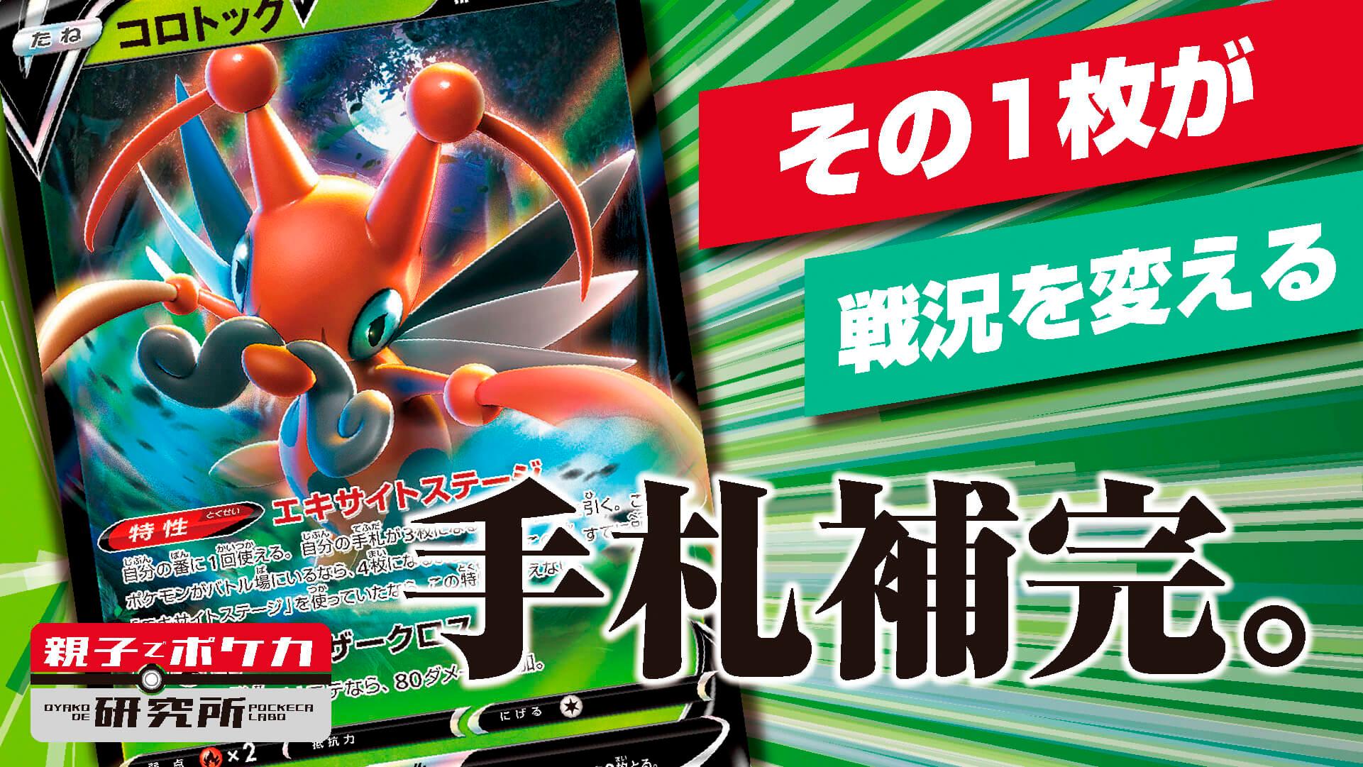 【連撃マスター】コロトックV/毎ターン手札ドローを可能にするシステムポケモン