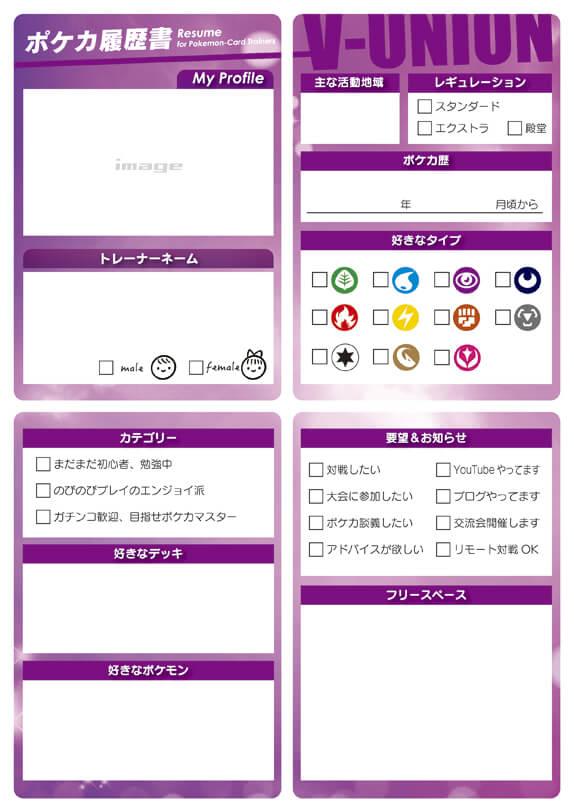 オリジナルポケカ履歴書「ミュウV-UNION」バージョン3タイプが登場!