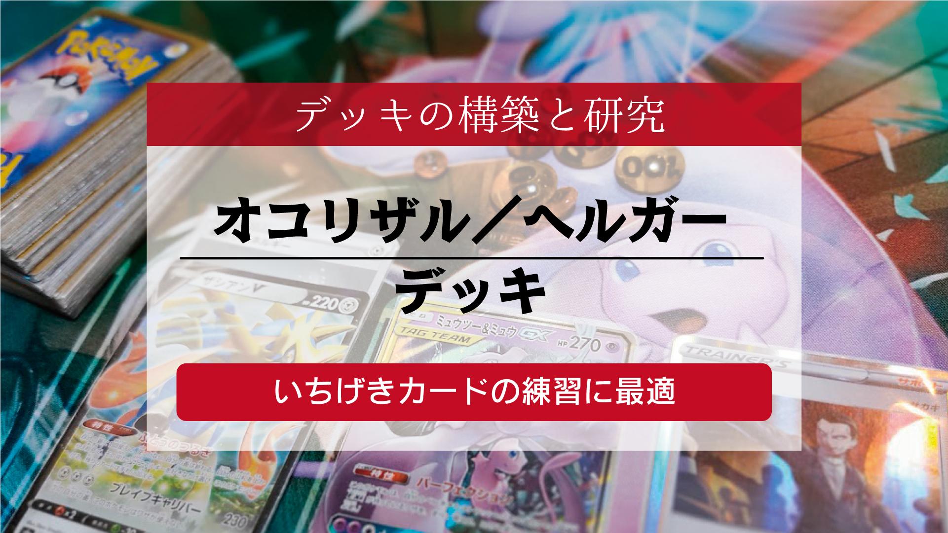 いちげきオコリザルデッキの研究/いちげきカードの練習には最適【サブアタッカーは誰?】