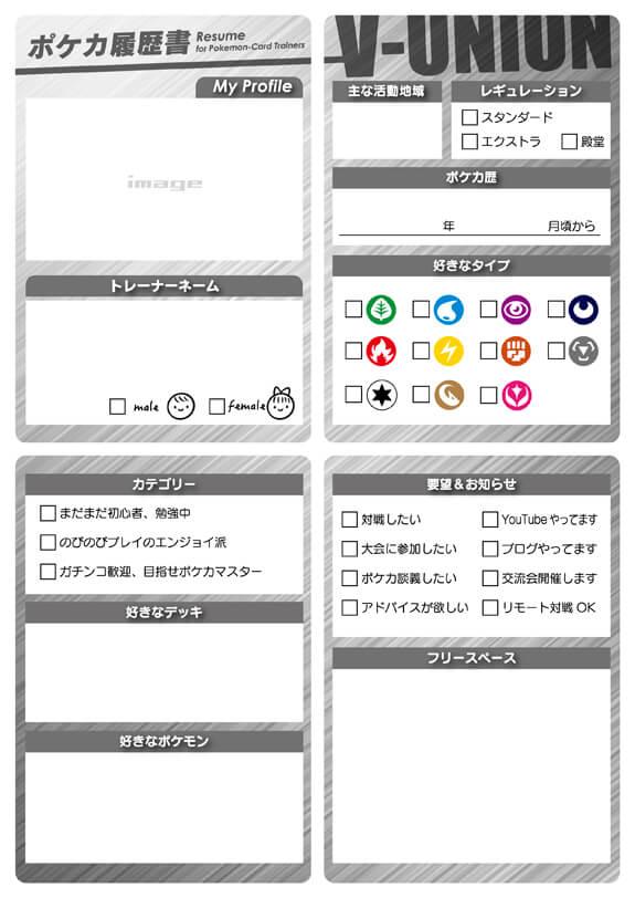 オリジナルポケカ履歴書「ザシアンV-UNION」バージョン3タイプが登場!