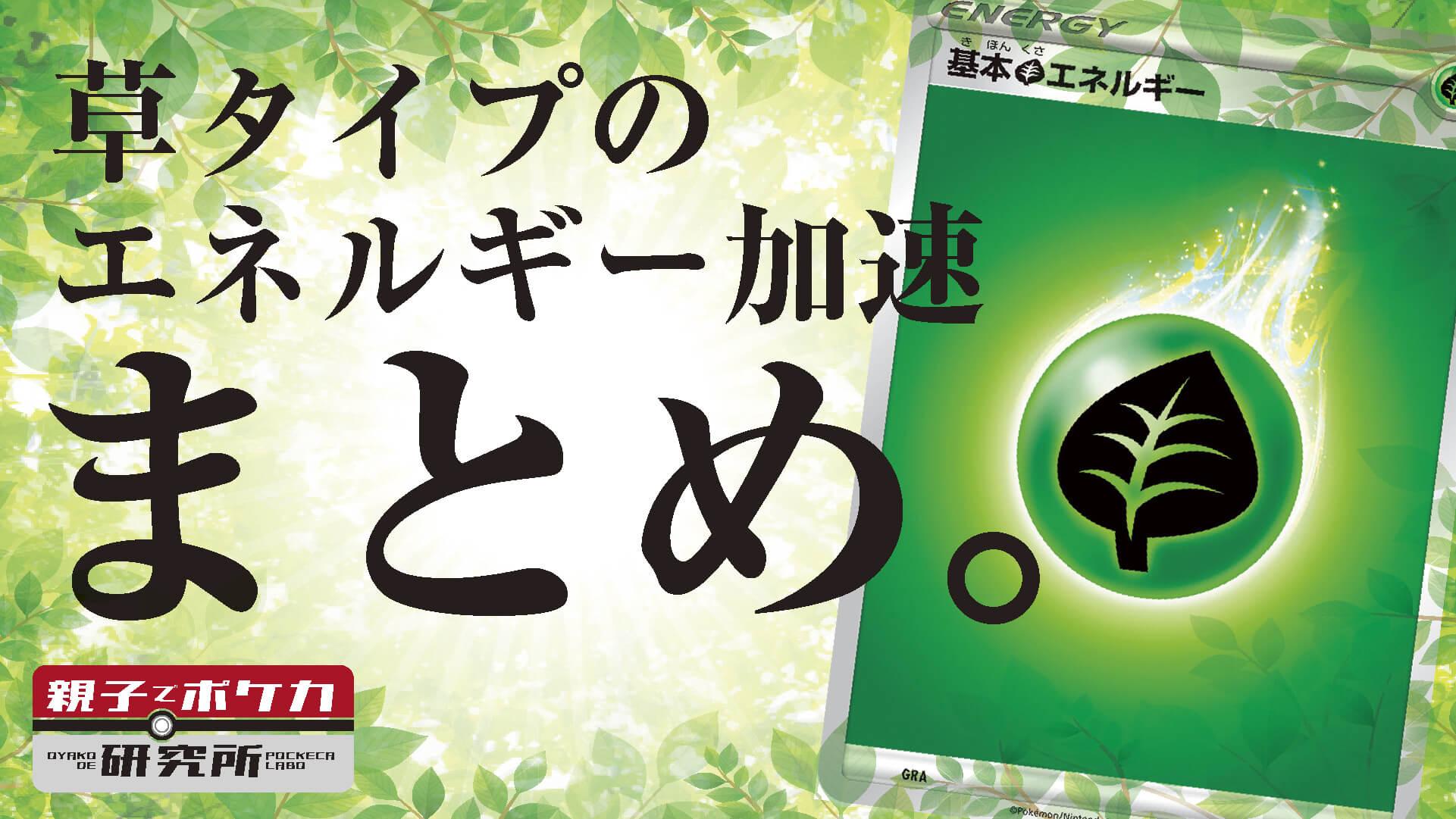 【ポケカ】草タイプのエネルギー加速手段まとめ/2021年3月版【ゴリランダー・ボルテージビート一択】