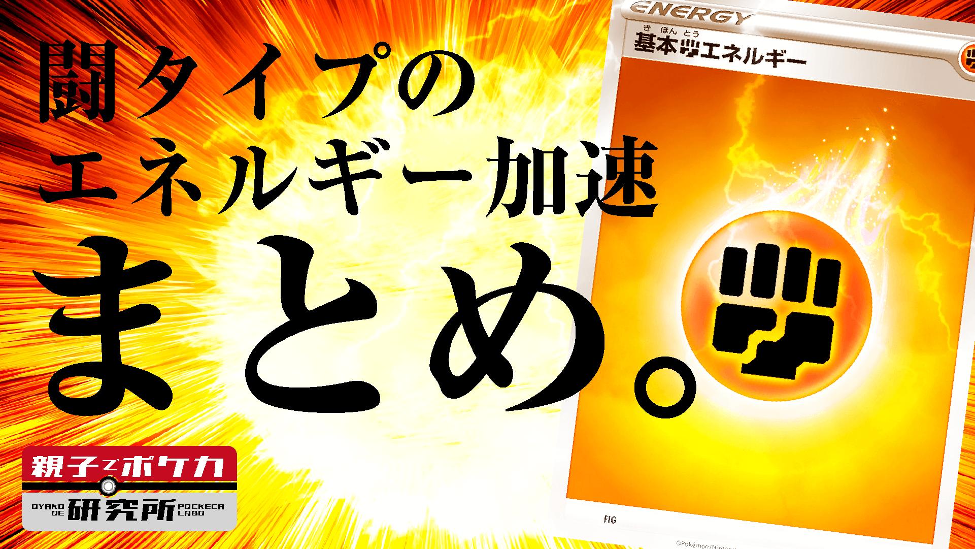 【ポケカ】闘タイプのエネルギー加速手段まとめ/2021年4月版【エネルギー要求を減らす特性とグッズに注目】