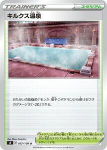 キルクス温泉