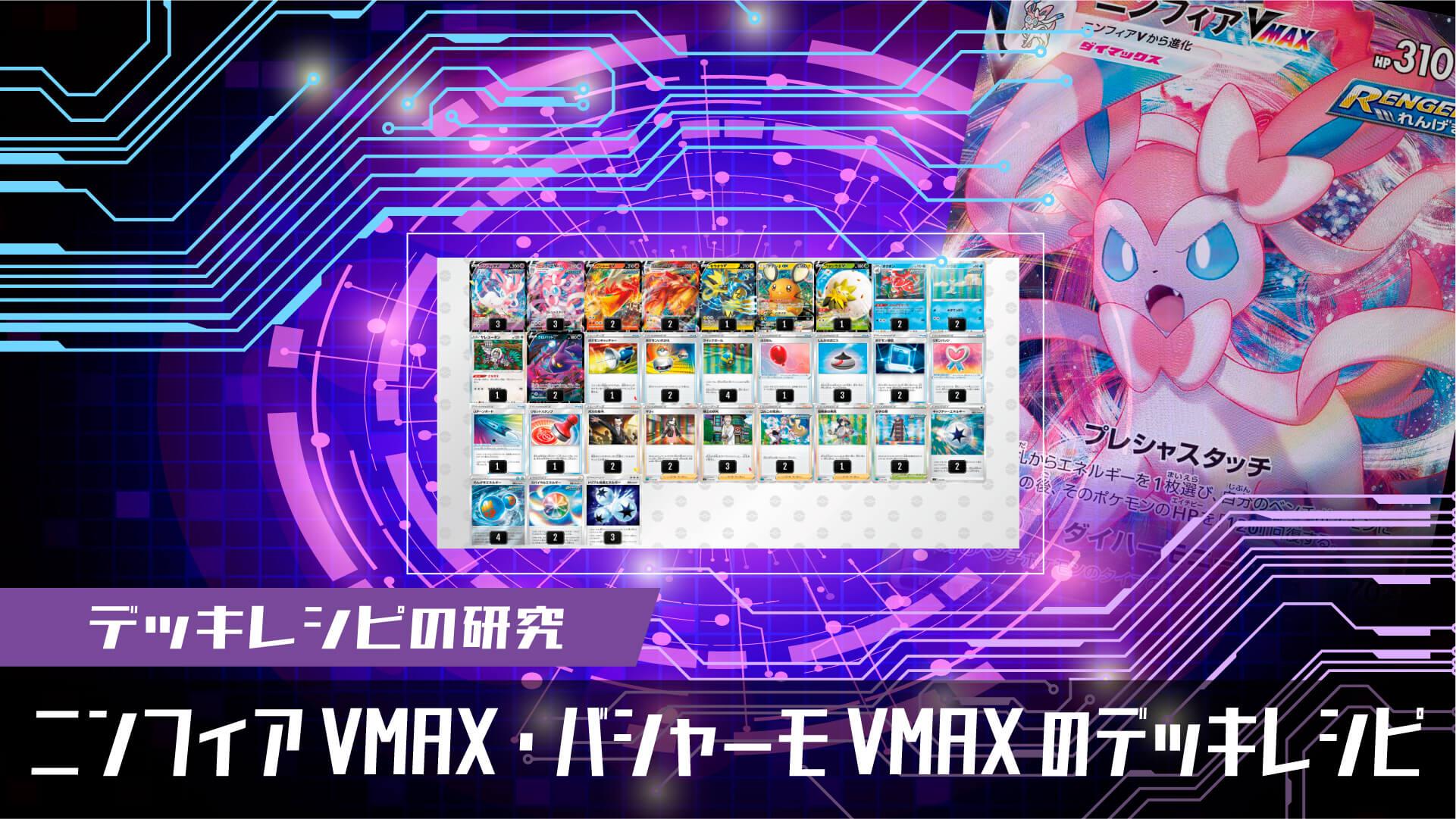 ニンフィアVMAX/バシャーモVMAXデッキ【れんげきバレット】変幻自在の入れ替え戦術