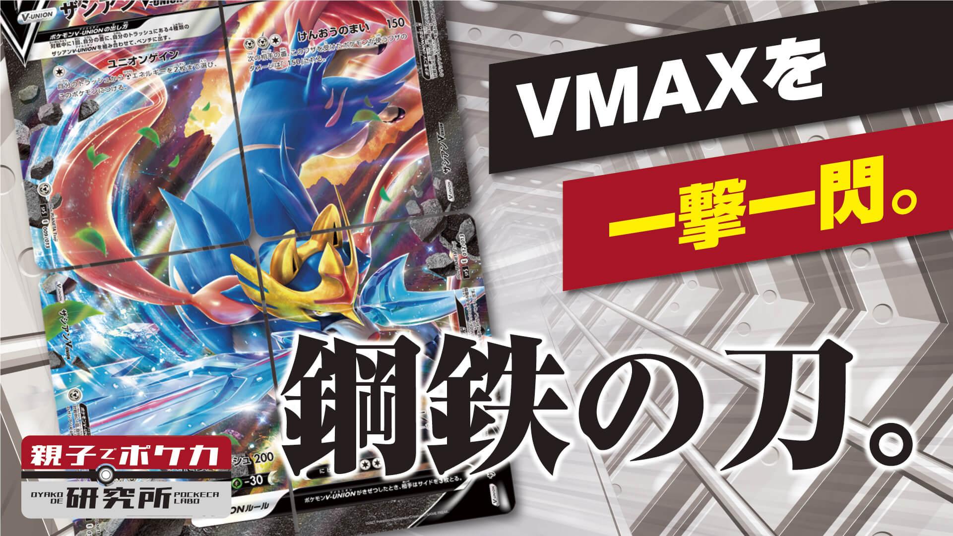 ザシアンV-UNIONの評価と考察/VMAXを一撃するマスターブレード【ルカリオ&メルメタルで耐久戦】