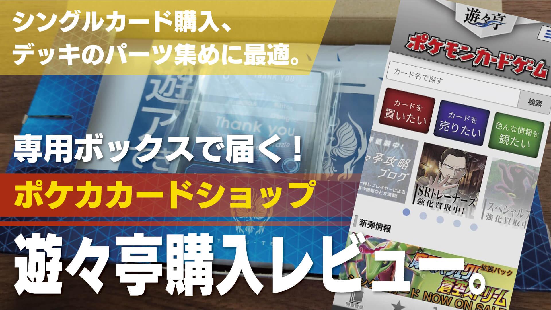 ポケカのおすすめカードショップ【遊々亭】購入レビュー!シングルカード・パーツ集めに最適/高品質・安心・送料無料