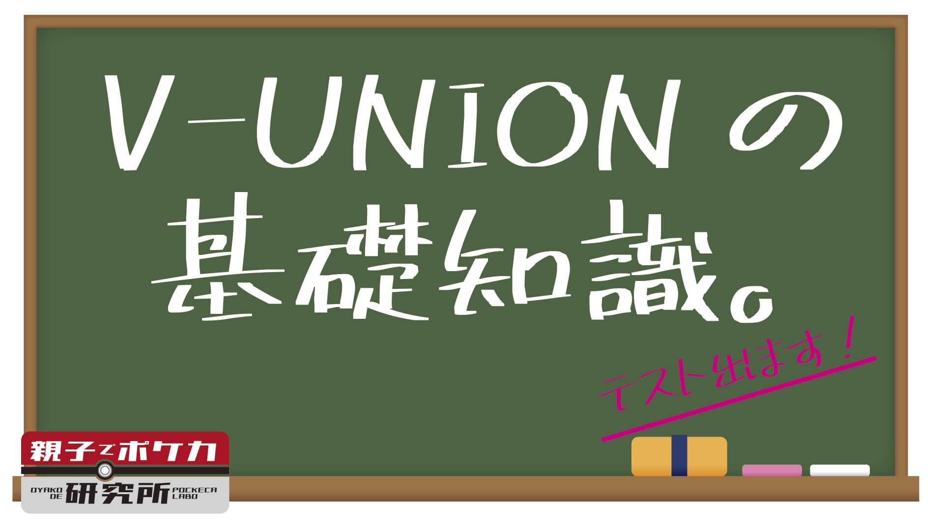 ポケカV-UNIONの基礎知識【基本ルールと使い方】ミュウツー・ゲッコウガ・ザシアンでどう戦うか