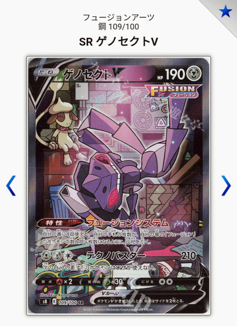 【注目の1枚】フュージョンアーツ販売・買い取りカード価格ランキング/ゲノセクトV SR(スペシャルアート)
